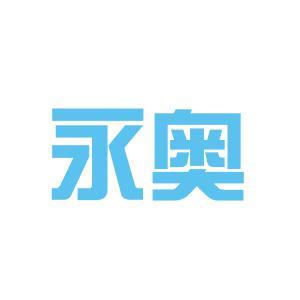 东莞永奥logo