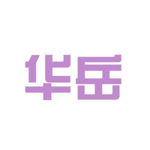 华岳集团logo