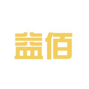 贵阳益佰公司logo