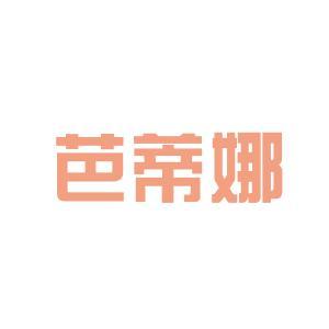 芭蒂娜服饰logo