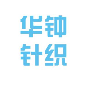 苏州华钟针织logo