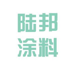陆邦涂料logo