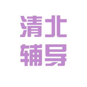 北京清北世紀教育輔導學校松原分校logo