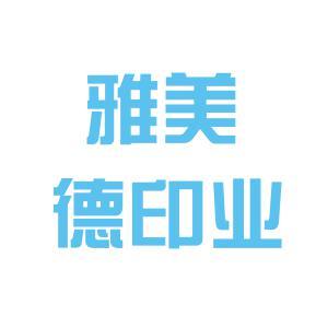 山西雅美德印业有限公司logo
