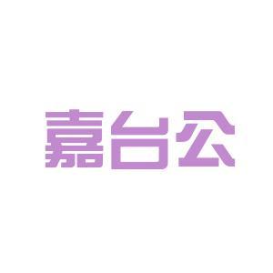 嘉台金属logo