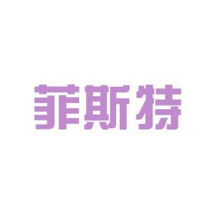 菲斯特logo