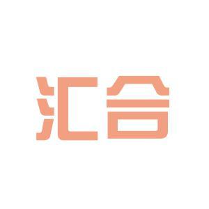 深圳汇合投资有限公司logo