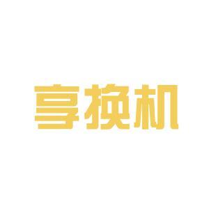享换机logo