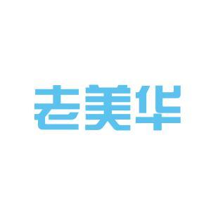 天津老美华logo