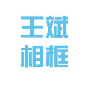 王斌相框logo