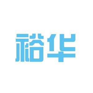 辽宁裕华集团logo