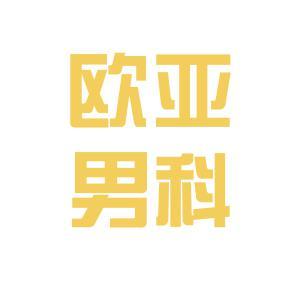 欧亚男科医院logo