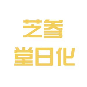 芝参堂日化logo