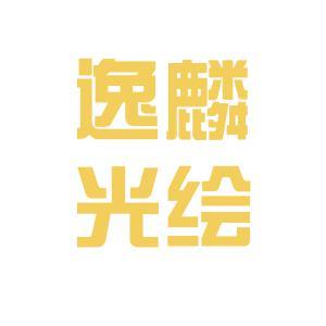 深圳市逸麟光繪有限公司logo