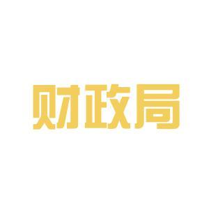 新乡市财政局logo