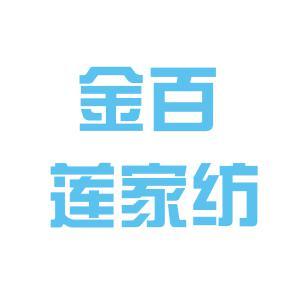 金百莲家纺logo