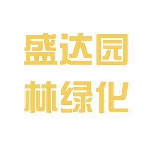 南宁盛达logo