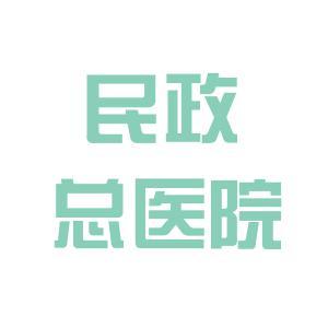 民政医院logo