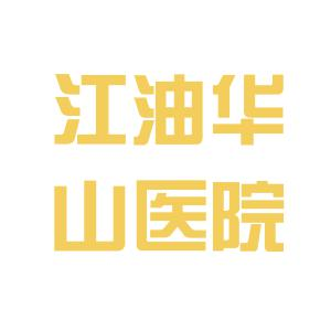 江油华山医院logo