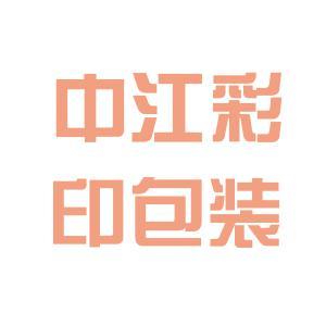 无锡中江彩印包装有限公司