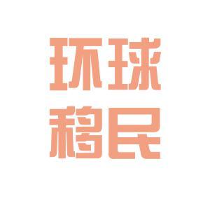 环球投资移民公司logo
