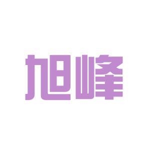 旭峰logo