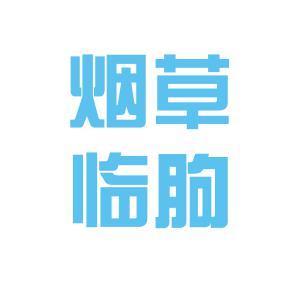临朐烟草公司logo