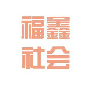 安徽福鑫社会经济咨询有限公司logo