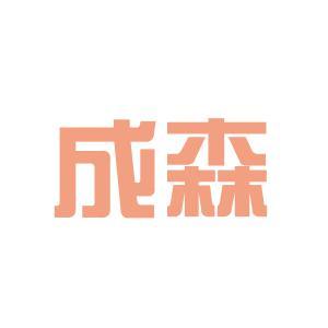 成森集团logo