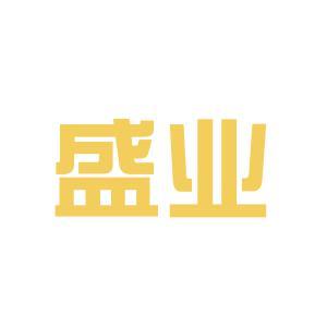 呼和浩特盛业房地产logo