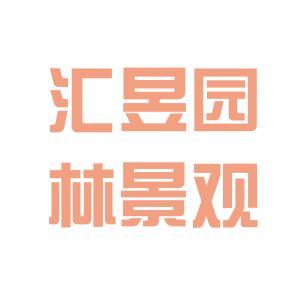 汇昱园林景观工程logo