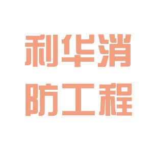 利华logo