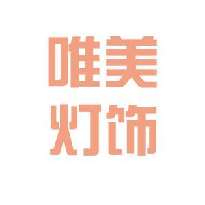 唯美灯饰logo