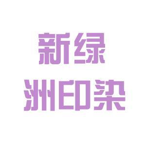遂宁新绿洲logo