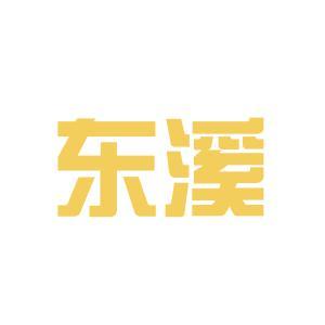 东溪?#33805;?#20844;司logo
