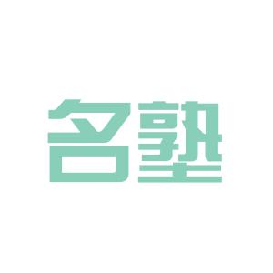 名塾教育logo