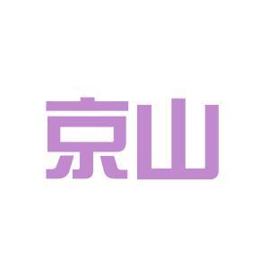 湖北京山中学logo