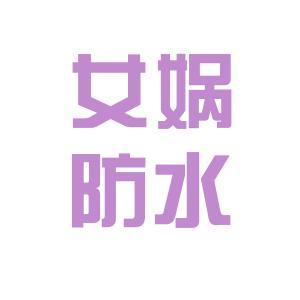 辽宁女娲防水建材科技集团有限公司logo