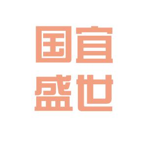 北京国宜宾馆logo