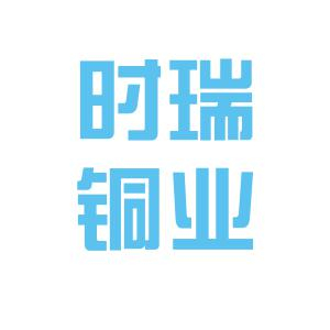 时瑞铜业股份公司logo