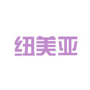 纽美亚logo
