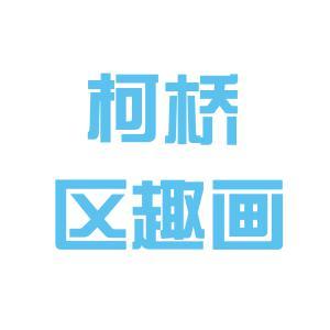 柯桥趣画教育logo