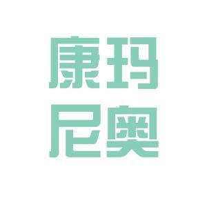 康玛尼奥家具logo