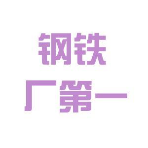柳钢一中logo