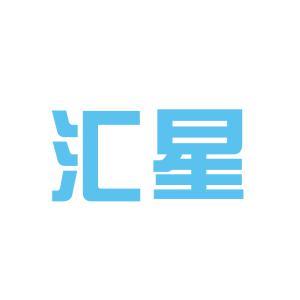 射洪汇星百货logo