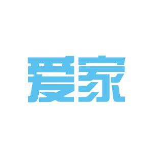 爱家logo