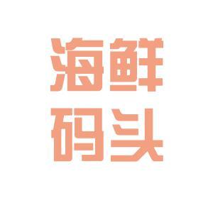 海鲜码头公司logo