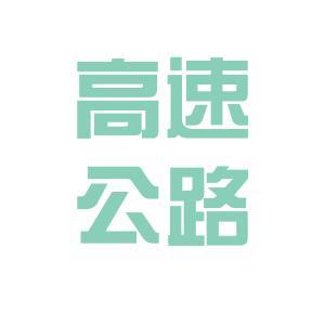 福建高速logo