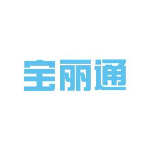 宝丽通logo