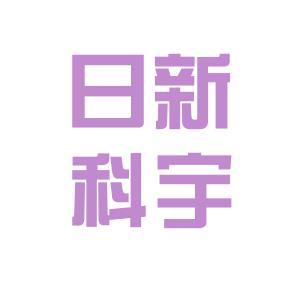 日新科宇汽车用品(大连)有限公司logo